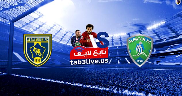 مشاهدة مباراة الفتح والتعاون بث مباشر اليوم 2020/09/04 الدوري السعودي
