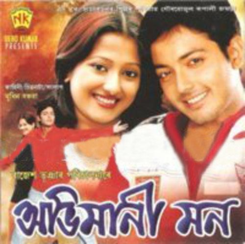 Im Roder Mp3 Song Download: Abhimani Mon Assamese Mp3 Songs Download, Zubeen Garg, Mp3