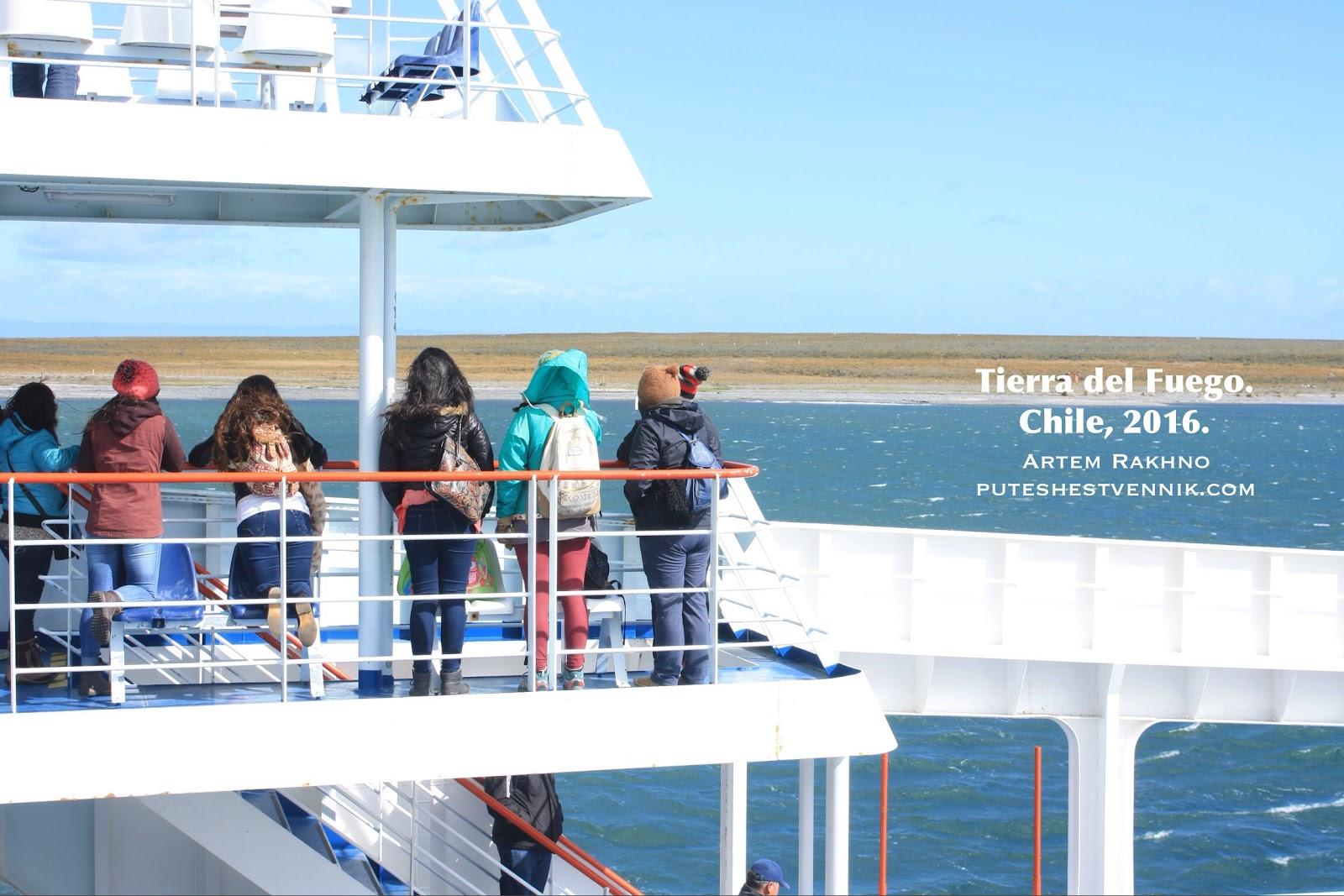 Пассажиры парома из Пунта-Аренас в Порвенир