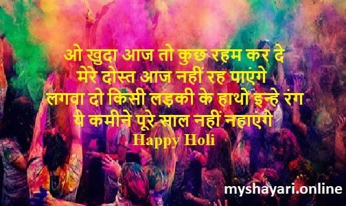 Best Holi Shayari for Boys & Girls in Hindi