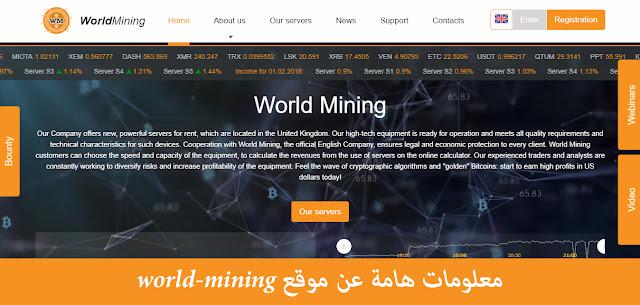 معلومات هامة عن موقع world-mining