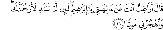 Surat Maryam Ayat 46