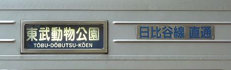 東京メトロ日比谷線 東武伊勢崎線直通 普通 東武動物公園行き6 20000系LED車
