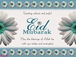 Eid Mubarak 2016 3D Images Pics