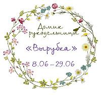 http://domikrukodelnicy.blogspot.ru/2017/06/88.html