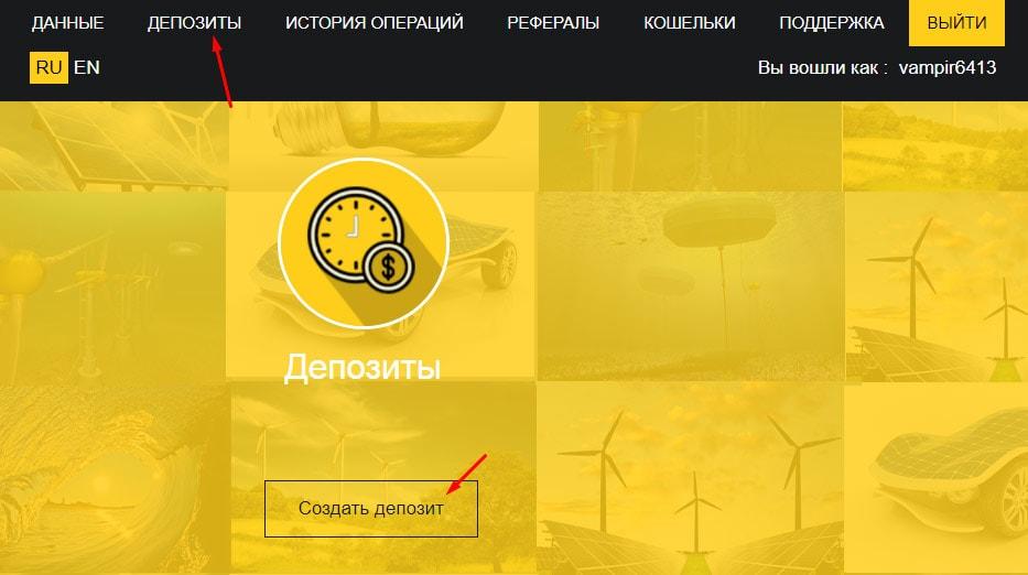 Регистрация в E-Energy 4