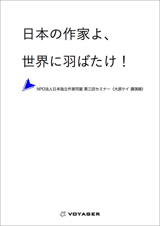 大原ケイ『日本の作家よ、世界に羽ばたけ!』