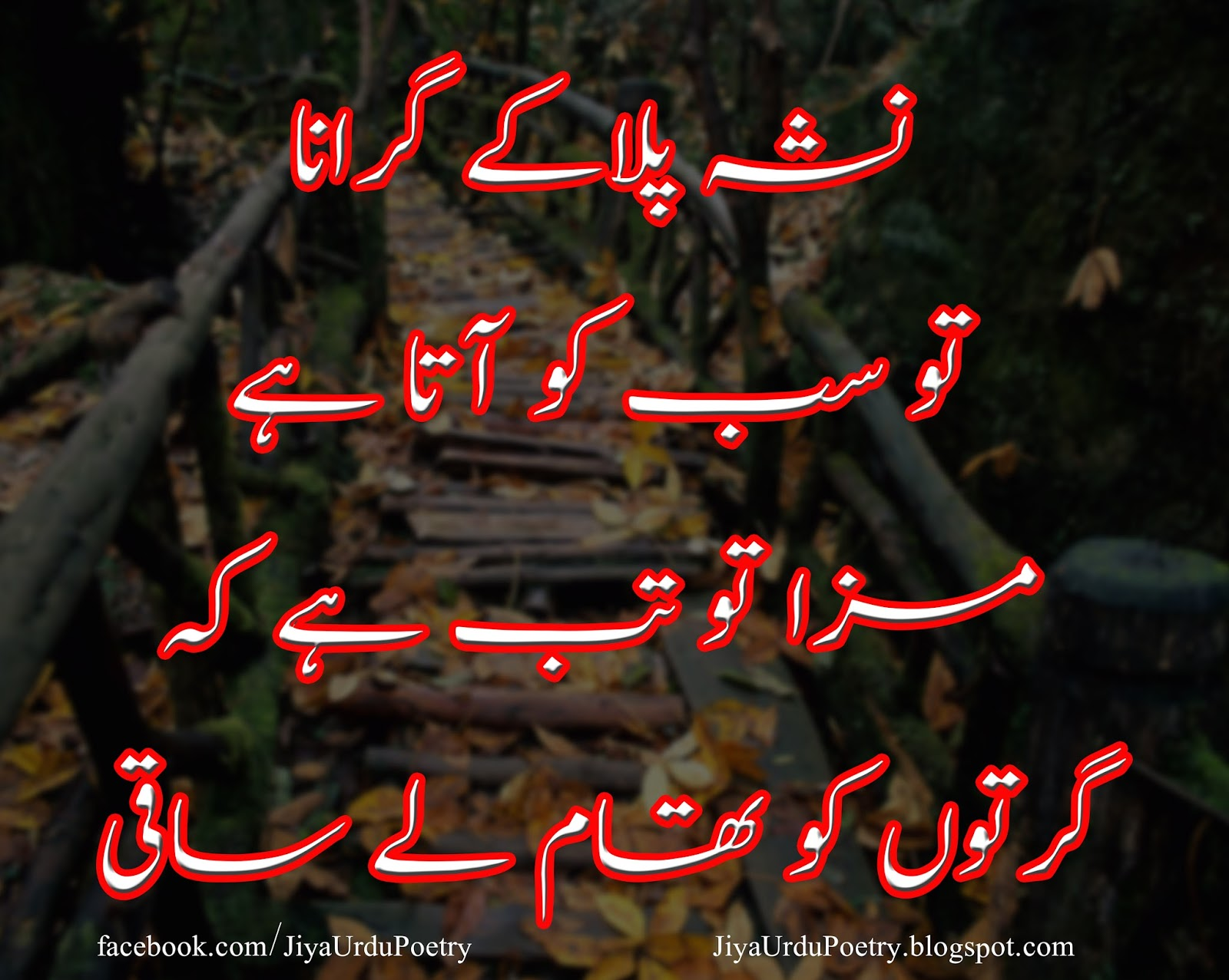 Saqi Sad Poetry