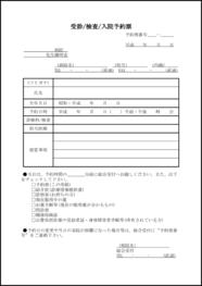 受診/検査/入院予約票 007
