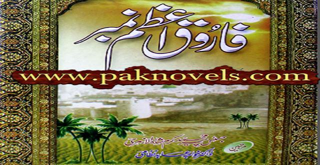 Farooq Azam Number