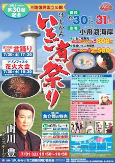 Hashikami Ichigoni Festival Matsuri 2016 poster 平成28年第30回記念はしかみいちご煮祭り ポスター