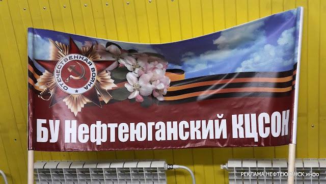 Баннеры нефтеюганск