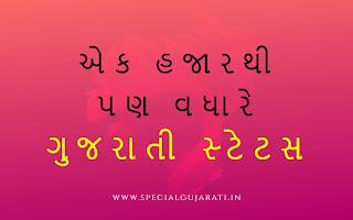 gujarati status for attitude,gujarati status