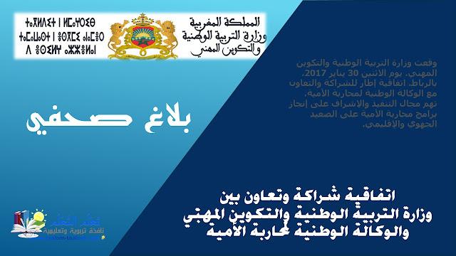 اتفاقية شراكة وتعاون بين وزارة التربية الوطنية والتكوين المهني والوكالة الوطنية لمحاربة الأمية