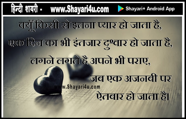 क्यूँ किसी से - Love Shayari