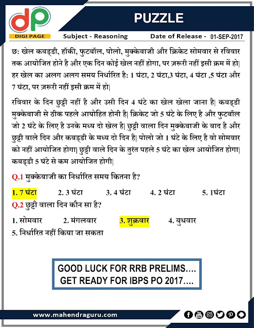 DP   Strategy For IBPS RRB 2017 - Puzzle   01 - 09  - 17