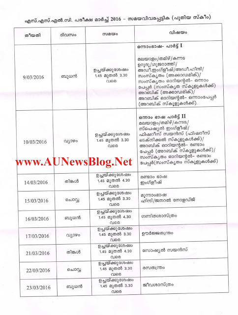 Kerala SSLC Exam March 2016 Full Time Table