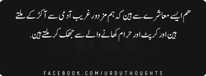 Best Awesome Urdu Facebook Cover Photos Quotes Poetry