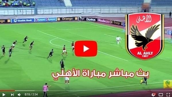 مشاهدة مباراة الاهلي وشبيبة الساورة الجزائري بث مباشر