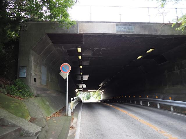 滝の坂隧道