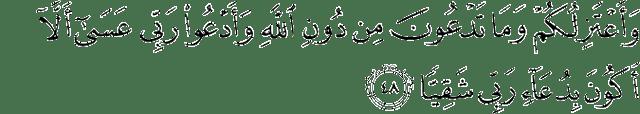 Surah Maryam ayat 48