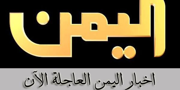اخبار اليمن اليوم, عاجل تعز ، اخبار اليمن