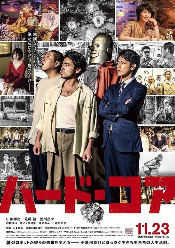 Sinopsis Hard-Core (2018) - Film Jepang