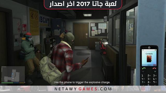 لعبة جاتا 2017 للكمبيوتر
