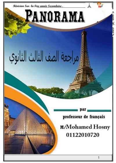 أفضل مراجعة نهائية فى اللغة الفرنسية للصف الثالث الثانوى 2018 – مسيو محمد حسنى