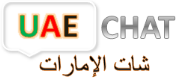 Best Online UAE Chat Rooms Without Registration - شات الامارات