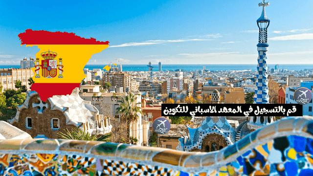 معهد التكوين المهني في اسبانيا يفتح ابواب التسجيل لسنة 2019- سارع للتقديم