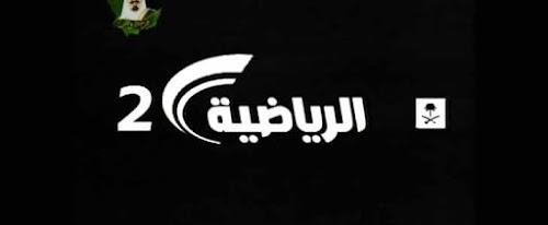 مشاهدة قناة السعودية الارضية الرياضية 2 بث مباشر ksa sport2