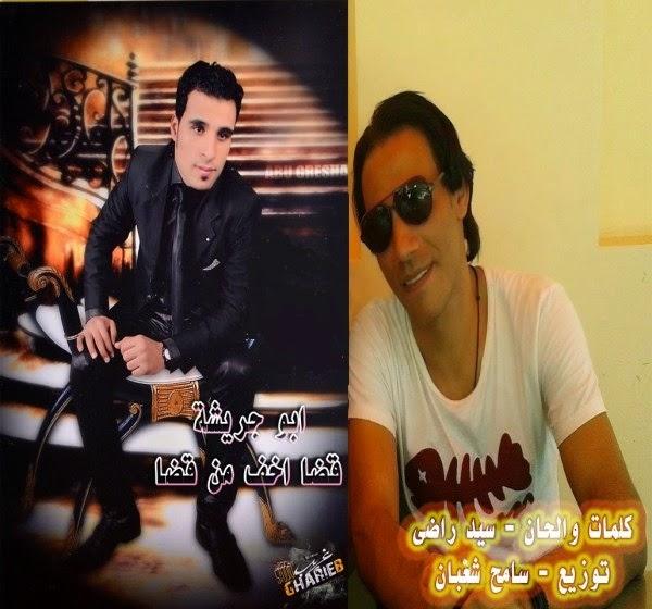 تحميل اغنيه قضا اخف من قضا mp3 غناء ابراهيم ابو جريشة 2014 على رابط مباشر