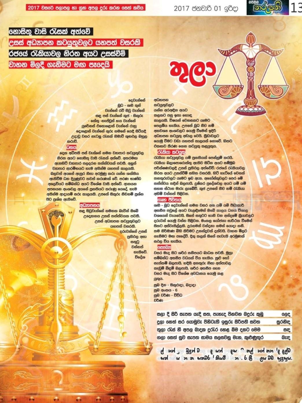 Mawbima Newspaper 2017 Lagna Palapala