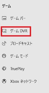 ゲームDVR