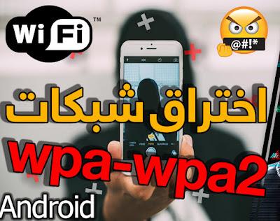 تطبيق WPSApp Pro للأندرويد, اختراق الواي فاي للاندرويد, تحميل برنامج اختراق الواي فاي الصيني, كيف اخترق الواي فاي من الموبايل