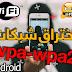 تحميل تطبيق WPSApp Pro لأختراق شبكات wifi لجميع هواتف الاندرويد [Patched]