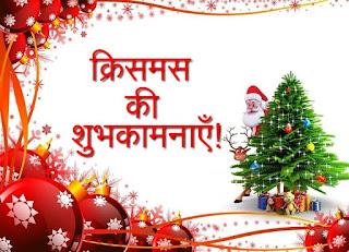 Christmas ki shubhkamnayen