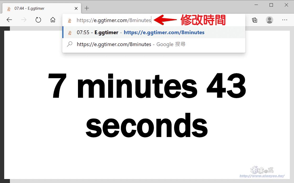 E.gg Timer 簡易型網頁版倒數計時器