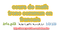 cours de maths tronc commun scientifique bac international cours maths tronc commun bac international cours de maths tronc commun bac international. cours de maths tronc commun scientifique international cours de math tronc commun en francais cours maths tronc commun maroc cours maths tronc commun cour math tronc commun cours math tronc commun maroc cours math tronc commun science cours math tronc commun cours de maths tronc commun scientifique cours de maths tronc commun scientifique bac international cours maths tronc commun scientifique cours maths tronc commun science cours maths tronc commun bac international cours maths tronc commun scientifique maroc en francais cours de maths tronc commun en arabe cours maths tronc commun scientifique maroc les cours de math tronc commun cours de maths tronc commun maroc cours de maths tronc commun cours de math tronc commun scientifique maroc cours de math tronc commun scientifique cours de math tronc commun cours et exercices de maths tronc commun