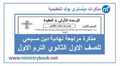 مراجعة نهائية دين مسيحي للصف الاول الثانوي الترم الاول 2019-2020-2021