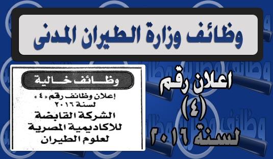 وظائف الاكاديمية المصرية لعلوم الطيران اغسطس 2016