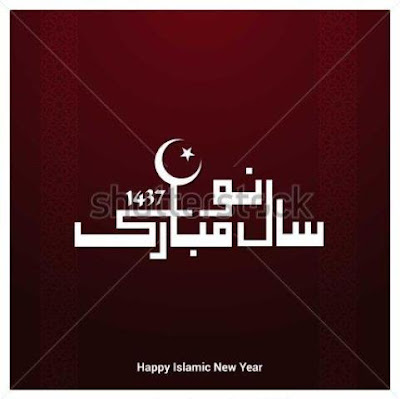 *Happy New Year* 2017 Urdu Wishes, Images, Sms, Messages, Quotes, Pics In  Urdu Language