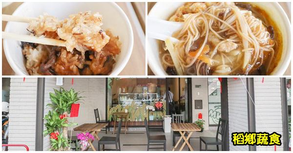 《台中.潭子》稻鄉蔬食|麵線羹|米糕|傳統古早味|天然食材|近潭子車站
