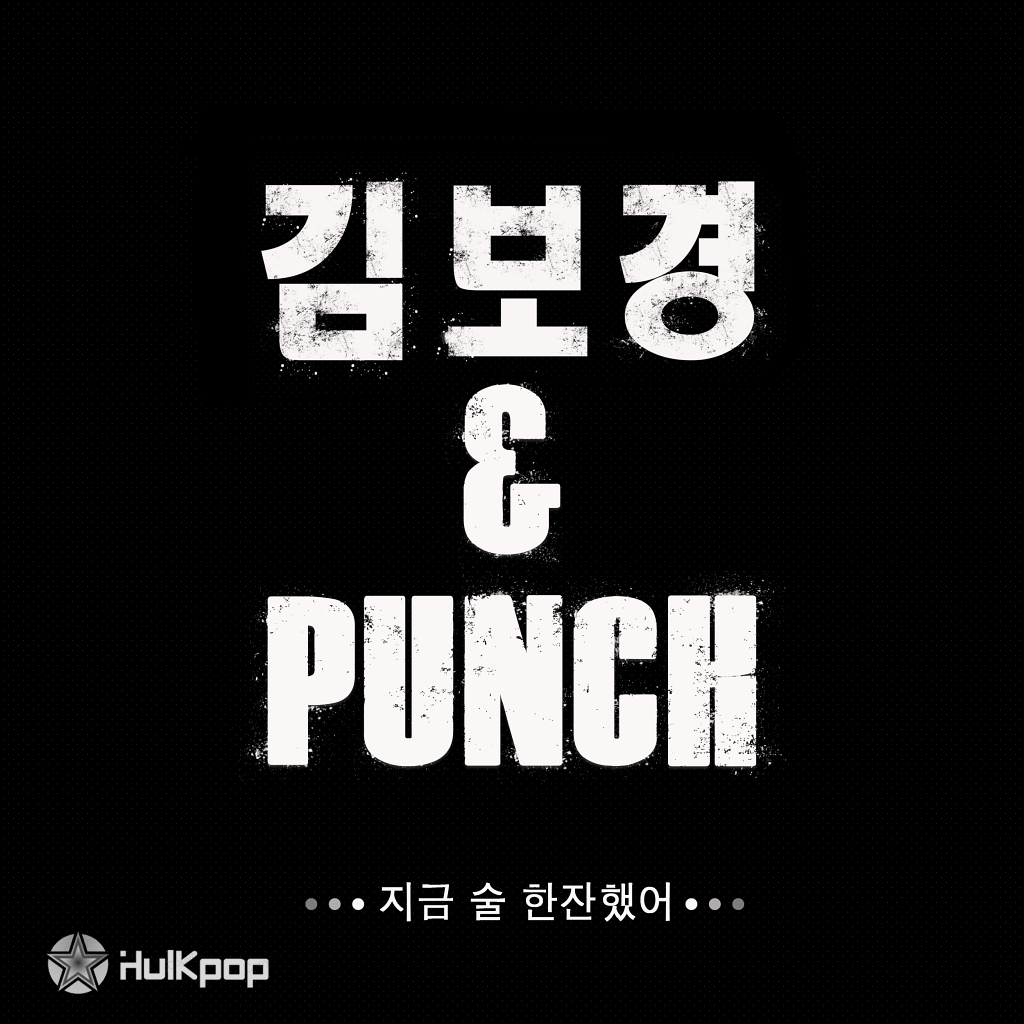 [Single] 김보경 (Kim Bo Kyung), 펀치(Punch) – 지금 술 한잔 했어 (Drink With Me Now)