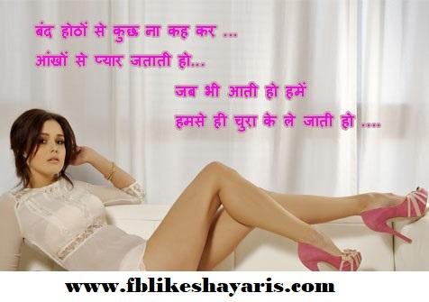 Bandh Hontho Se Kuch Na Kahkar - Sensuous Shayari