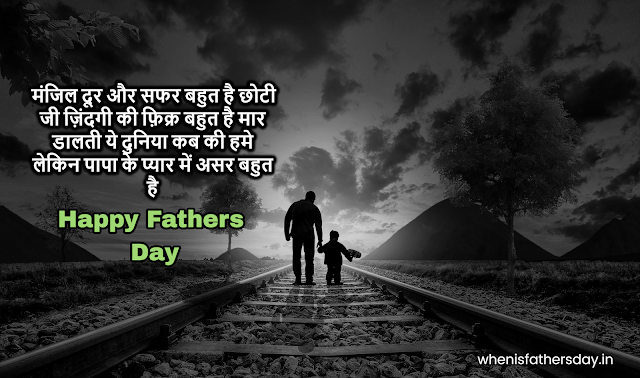 fathers day 2018  images hd