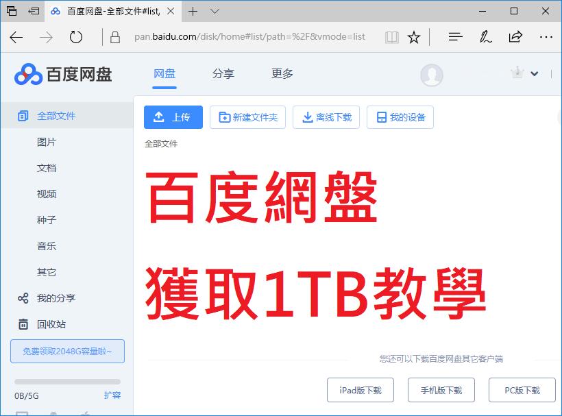[教學] 百度雲網盤獲取1TB免費空間 [更新20181225已失效] - 楓的電腦知識庫