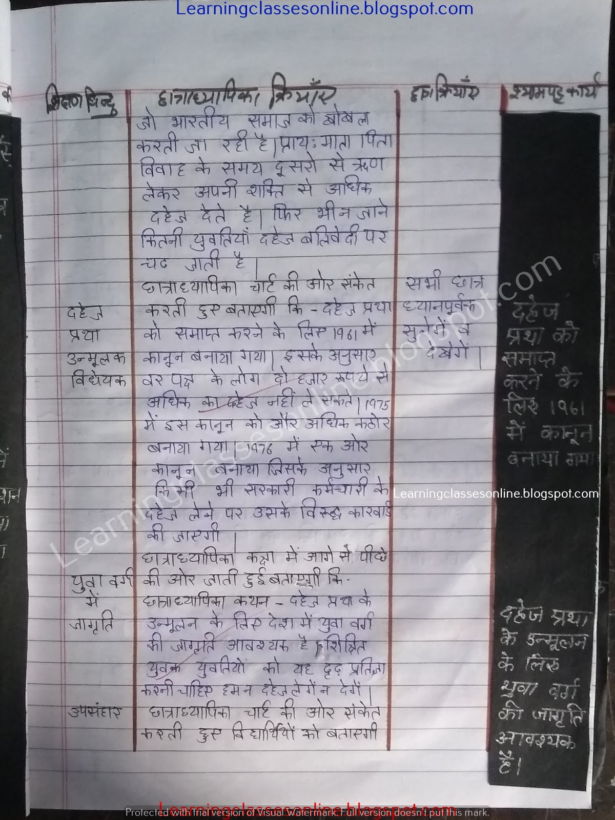 lesson plan format in hindi for b.ed , deled, btc