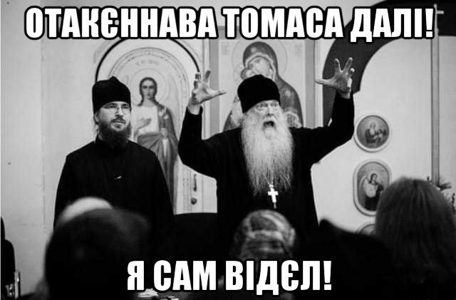 Страхи московских попов - Цензор.НЕТ 534